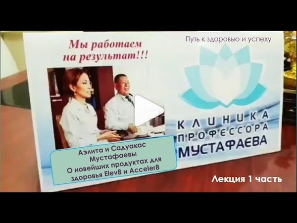 ✨Презентация новейших продуктов для здоровья Elev8 и Acceler8 ✨Лекция проф. С.Мустафаева 1 часть