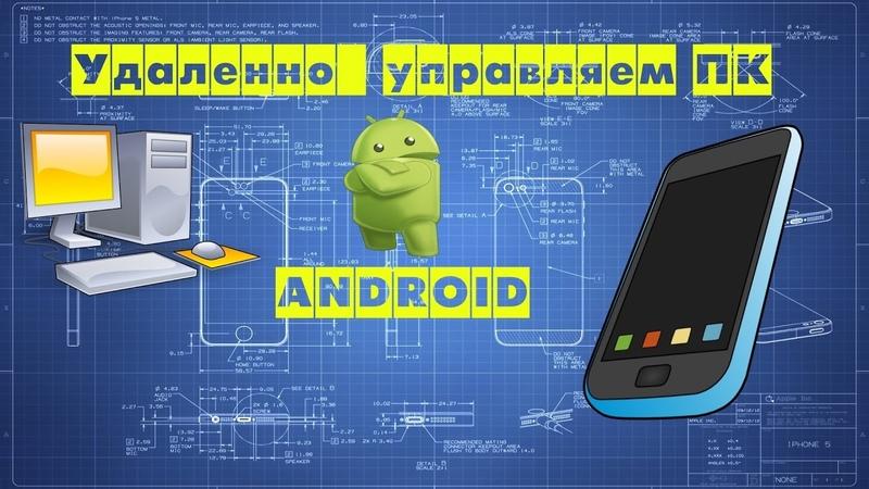 Удаленное управление ПК с android (планшета, смартфона)