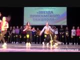 Фабрика танца Звезда Прикамского Танцпола 2019 Клип