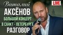 Cool Music • Виталий Аксенов - Разговор (Большой концерт в Санкт-Петербурге 2017)