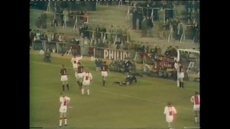Кубок Европейских Чемпионов 1968/69. Милан (Италия) - Аякс (Голландия)