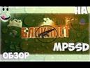 Обзор на MP5SD В БЛОК ПОСТ Не полный