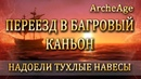 ArcheAge ПЕРЕЕЗД В БАГРОВЫЙ КАНЬОН Надоели тухлые навесы