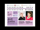 AVE ZARA. Вечер камерной вокальной музыки 7 сентября