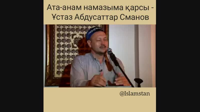 Ата-анам намазыма қарсы - ұстаз Абдусаттар Сманов