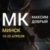 МК Максима Доброго в Минске 19-20 апреля 2019