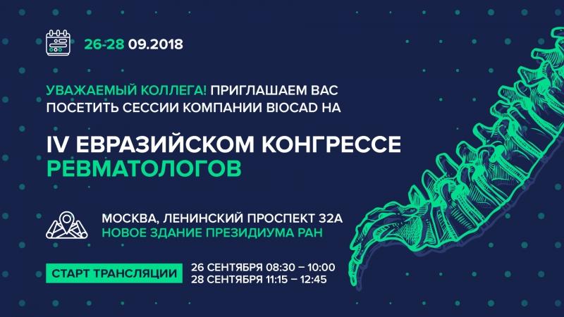IV Евразийский конгресс ревматологов
