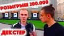 Сколько стоит шмот Декстер Алина Ян Розыгрыш 200 000 рублей Александр Добровинский