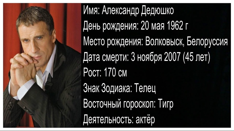 🎥 Актёр 💕 Александр Дедюшко 💕 Биография / Личная жизнь