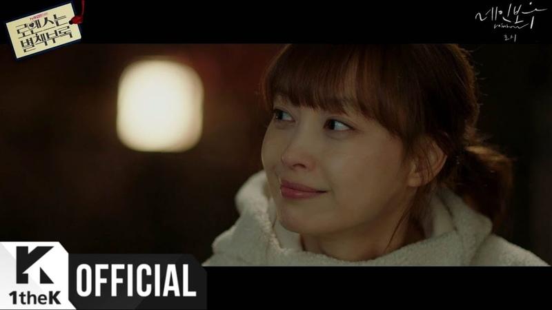 [MV] Rothy(로시) _ Rainbow(레인보우) (Romance is a Bonus Book(로맨스는 별책부록) OST Part.2)