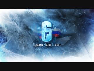 Rainbow Six| Russian Major League| 7 ноября