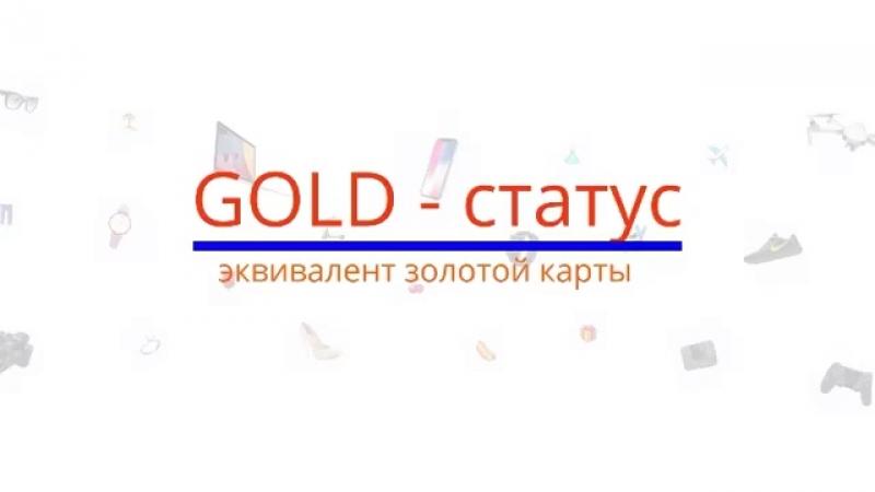 Что такое Gold карта