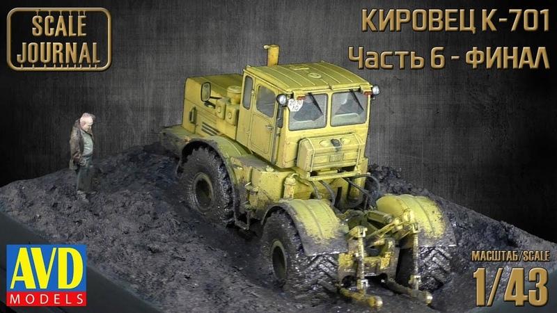 K-701 Кировец финал работ и презентация (6001KIT AVD Models 143)