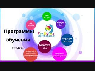 Программы обучения в наших IT лабораториях