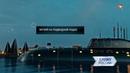 КРОНШТАДТ станет Морским Научно-Учебным центром ВМФ Даёшь музей Пр. 941Акула