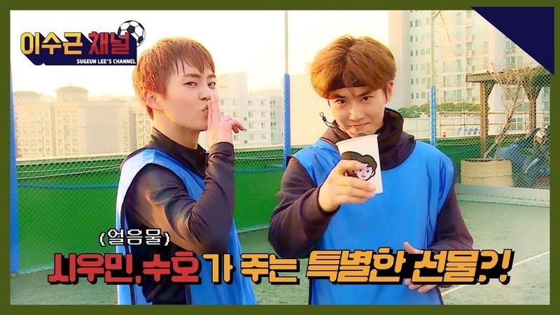 [이수근채널] 《풋살 with. EXO》 시우민, 수호가 구독자 여러분께 드리는 선물 (Its the Love shot)