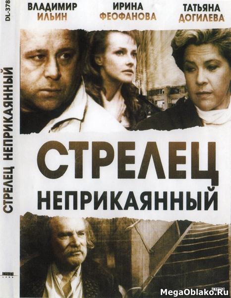 Стрелец неприкаянный (1993/DVDRip)