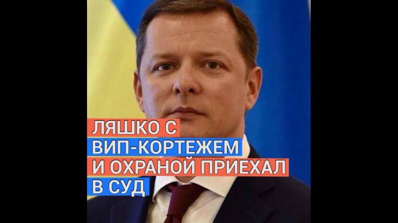 Ляшко приехал в суд поддержать Омеляна