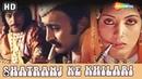 Shatranj Ke Khilari 1977 HD Hindi Full Movie Sanjeev Kumar Saeed Jaffrey Shabana Azmi