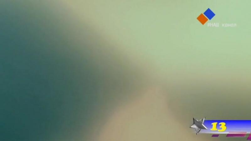 Гапочка — Зникаю (НАШКАНАЛ | Черновцы)