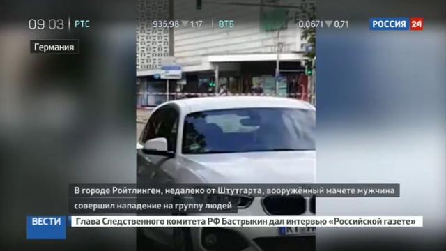 Новости на Россия 24 • Убийство в Ройтлингене: влюбленный беженец убил беременную женщину