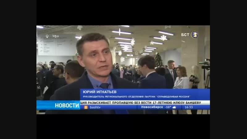 Юрий Игнатьев: «Послание Главы очень социально ориентированное»