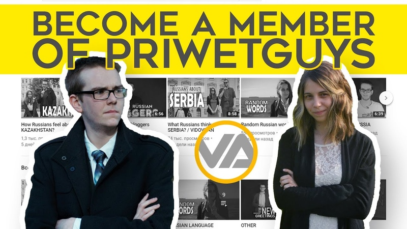 BECOME A MEMBER OF PRIWETGUYS ON PATREON