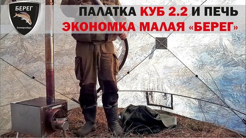 Палатка Куб 2.2 и печь Экономка Малая Берег / Tent Cube 2.2 and stove Economical Small Bereg