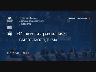Открытие Форума молодых законодателей и экспертов «Стратегия развития: вызов молодым»