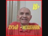 Внимание !!! Владимир Лузай мошенник !!! Сода рак не лечит !!! Видеоотзыв пострадавшего.