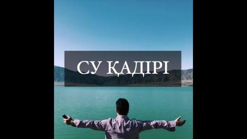 Су қадірі - Ерлан Ақатаев.mp4