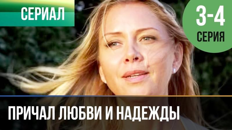 ▶️ Причал любви и надежды 3 и 4 серия   Сериал / 2013 / Мелодрама