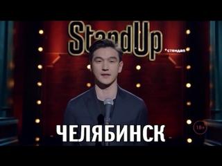 Приходи на StandUp Show в Челябинске