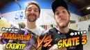 Реальный скейтер против Skate 3 | РЕВАНШ - Фэтти против Аарона