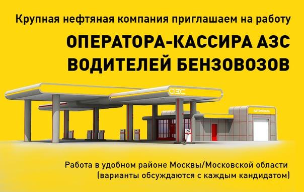 Нефтяные компании москвы вакансии бухгалтера главный бухгалтер ооо ашан