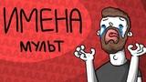 ИМЕНА история из универа (анимация)