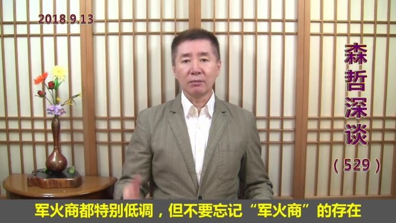 剧情再次大反转:川普否认向中国求和谈判,称2千亿将很快落实.(2018.9.13)