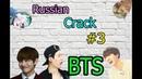 BTS Russian Crack 3 Горячий Шуга
