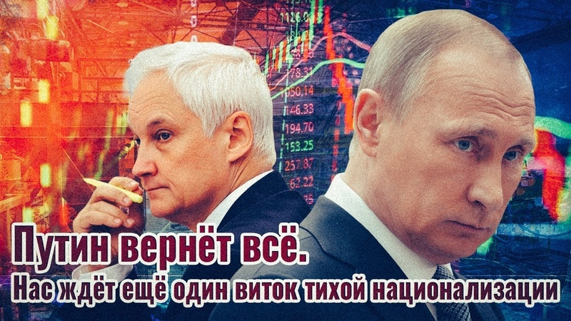 Путин вернёт всё! Нас ждёт ещё один виток тихой национализации