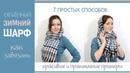 7 способов завязать зимний шарф Просто быстро красиво