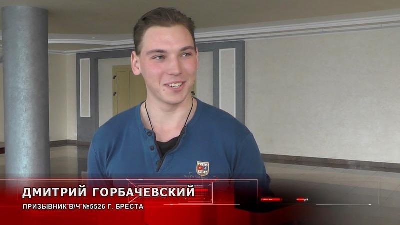 Почти 250 призывников из Пинска и Пинского района отправляются на срочную службу