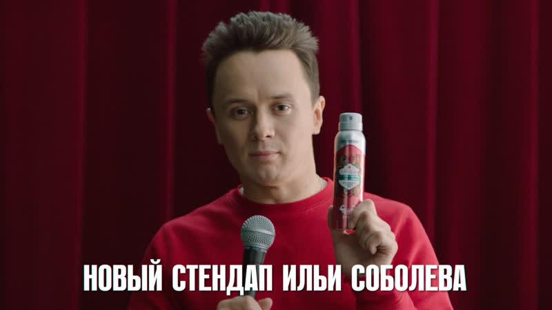 Илья Соболев обрызгал людей