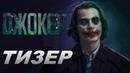 Джокер Тизер DC 2019