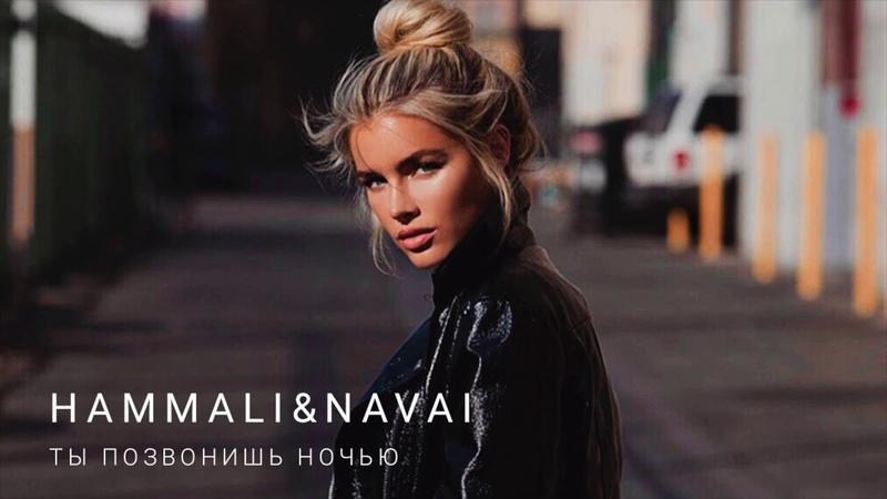 Hammali Navai - Ты позвонишь ночью