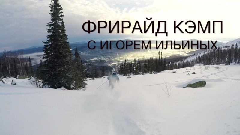 Фрирайд Кэмп / Шерегеш