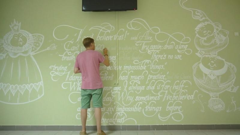 Алиса в стране чудес Роспись стен в школе N12