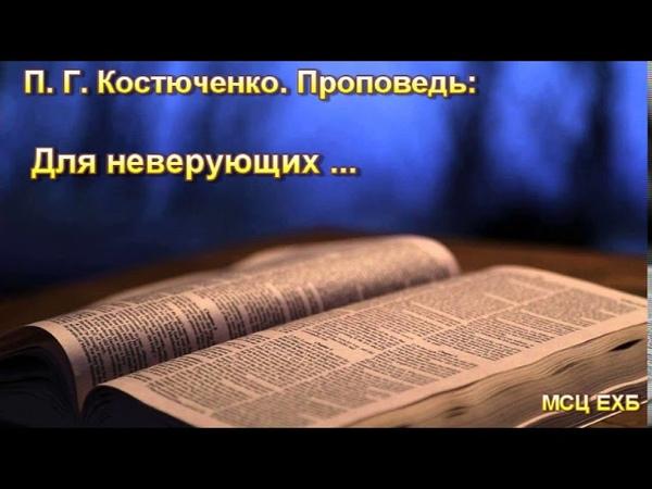 Проповедь для неверующих. П. Г. Костюченко. МСЦ ЕХБ.