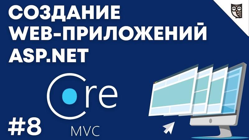 Веб приложение на mvc core 8 Presentation Layer создание уровня представления
