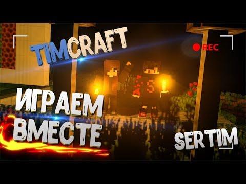 MINECRAFT - ИГРАЕМ ВМЕСТЕ