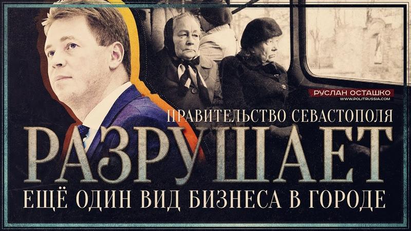 Севастопольское правительство разрушает ещё один вид бизнеса в городе